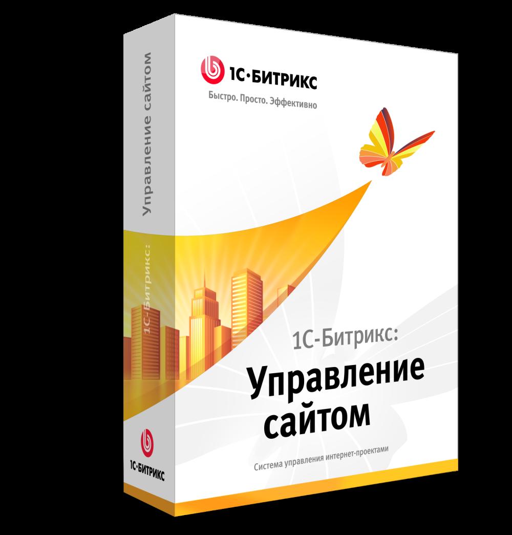 1с битрикс enterprise сертификат битрикс контент менеджер получить